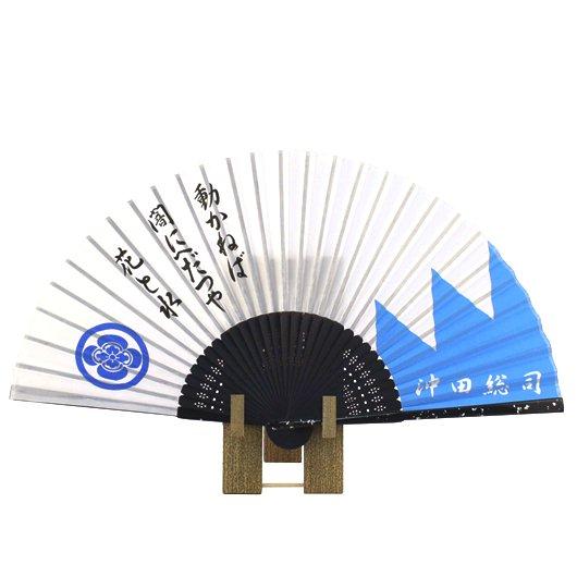 Folding Fan Okita Soushi